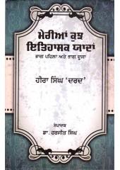 Merian Kujh Ithasik Yadaan - Book By Dr. Harjit Singh