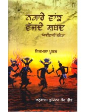 Nagaare Wang Vajde Shabad - Book By Nirmal Pootal