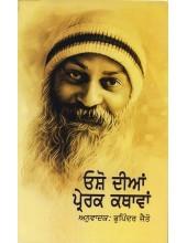 Osho Dian Prerak Kathavan - Book By Bhupinder Jaitu