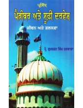 Parsidh Paigamber Ate Sufi Darvesh - Book By Prof. Gurcharan Singh Talwara
