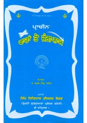 Pracheen Varan Te Jangname - Book By Shamsher Singh Ashok