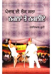 Punjab Di Lok Kala - Naklan Te Nakliye - Book By Hardial Thuhi