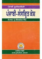 Punjabi Sanskrit Kosh - Book By Prof. Indermohan Singh