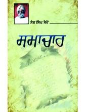 Samachar - Book By Sant Singh Sekhon