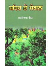 Shehar Te Jungle - Book By Gurdial Raushan