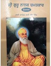Sri Guru Nanak Chamatkar Vol-2 - Punjabi- Book By Bhai Vir Singh Ji