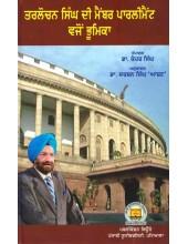 Tarlochan Singh Di Member Parliament Vajon Bhoomika - Book By Dr. Kehar Singh