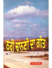 Thari Chanani Da Geet - Book By Dr. Amar Komal