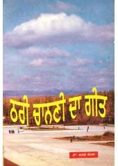 Thari Chanani Da Geet - Book By Dr. Amar Komal