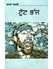 Tutt Bhaj - Book By Shanva Ashbi