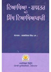 Viakhya Shastar Ate Sikh Viakhyakari - Book By Dr. Sarabjinder Singh