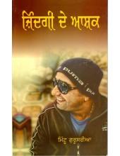 Zindgi De Ashiq (Paperback) - Book By Mintu Gurusaria