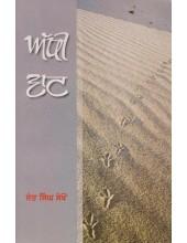 Addi Watt - Book By Sant Singh Sekhon