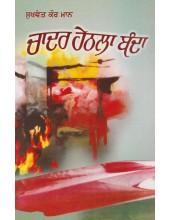 Chadar Hethla Banda - Book By Sukhwant Kaur Maan