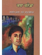 Katha Canada - Book By Sadhu Binning