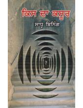Kis Da Kasur - Book By Sadhu Binning