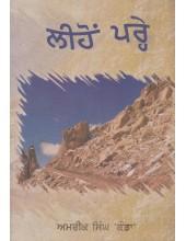 Lehon Pareh - Book By Amrik Singh Kanda