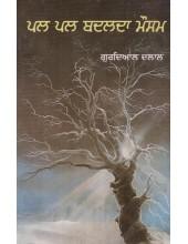 Pal Pal Badalda Mausam - Book By Gurdial Dalal