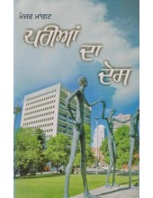 Parian Da Des - Book By Major Mangat