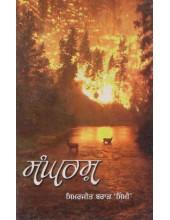 Sangarsh - Book By Simerjeet Brar 'Simmi'