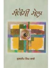 Sanyogi Mela - Book By Kuldeep Singh Bassi