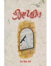 Teeja Pehar - Book By Sant Singh Sekhon