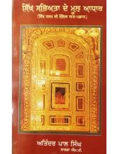 Sikh Sabhyata De Mool Adhaar - Sikh Dharam Di Maulik Jaan Pachhan - Book by Atinderpal Singh Khalistani