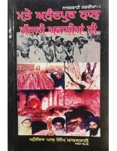 Mate Anandpur Naal Gaddari Akalian Di - Book by Atinder Pal Singh Khalistani - EX M.P