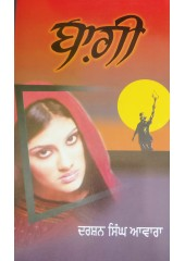 Baagi - Poetry by Darshan Singh Awara
