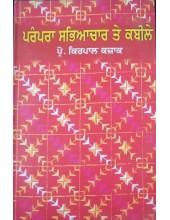 Parampara, Sabhiachar Te Kabile - Book by Kirpal Kazak