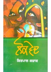 Lok Ved - Book by Kirpal Kazak