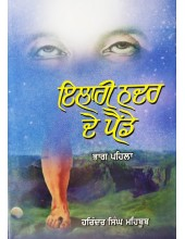 Ilahi Nadar De Painde - Volume One -  Book by Harinder Singh Mehboob