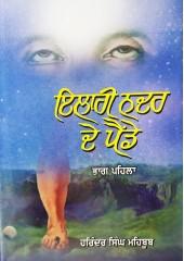 Ilahi Nadar De Painde - Volume One -  Book by Harinder Singh Mehboob