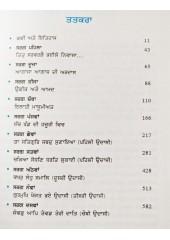 Ilahi Nadar De Painde - Book by Harinder Singh Mehboob