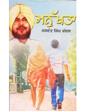 Manukhta by Jaswant Singh Kanwal