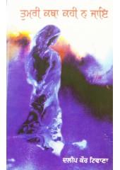 Tumri Katha Kahi Na Jaaye - Dalip kaur Tiwana