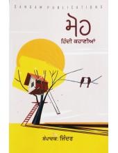Moh - Hindi Kahania - ( Book Language is Punjabi) - By Jinder