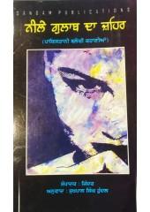Neele Gulab Da Zahair - Book  By Jinder