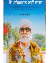 Mai Pakistan Nahi Jana - Baldev Singh