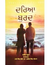 Daria Burd - Pakistani Punjabi Novel - Nazeer Kahoot