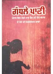 Gandle Pani - by Baldev Singh - Punjabi Novel  (2019)