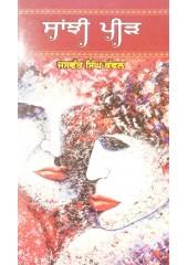 Sanjhi Peer - Short Stories by Jaswant Singh Kanwal