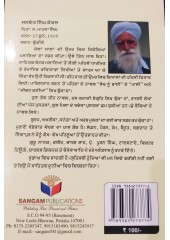 Sanjhi Peer - Short Stories by Jaswant Singh Kanwal