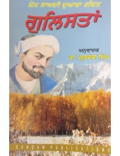 Gulistan - Book By Sheikh Sadi - Translator Gurdev  Singh