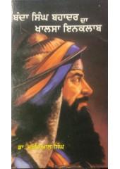 Banda Singh Bahadar Da Khalsa Inkalab - Dr Sukhdial Singh