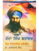 Banda Singh Bahadar - Ik Itihasak Adhyayan - Book By Dr. Sukhdial Singh