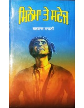 Cinema te Stage (Prose) - By Balraj Sahni