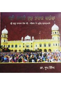 Kal Taaran Guru Nanak Aaaya - Book by Dr Roop Singh - Sri Guru Nanak Dev Ji Te Pramukh Gurdware