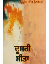 Doosri Sita - a Novel By Dalip Kaur Tiwana