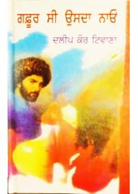 Gafoor Si Usda Nao - Novel by Dalip Kaur Tiwana